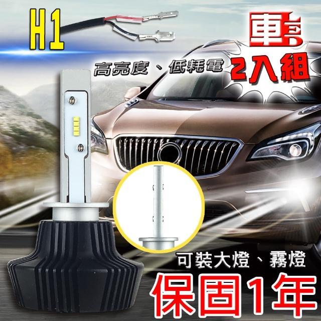 【車的LED】勁亮LED大燈 H1(兩入組)