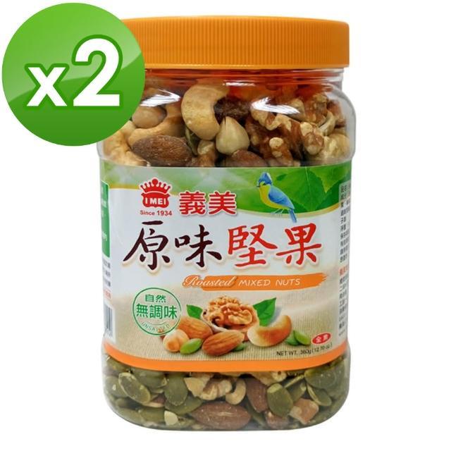 【義美】原味堅果-綜合堅果(360公克)*2罐