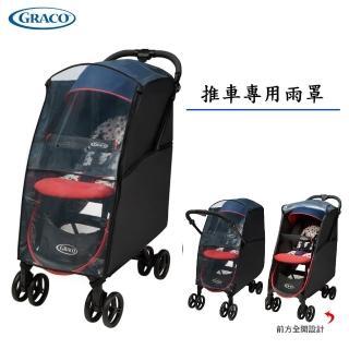 【GRACO】嬰幼兒手推車雨罩Citi Lite及CITIACE及中型雙向推車適用(防風防雨防飛沫)