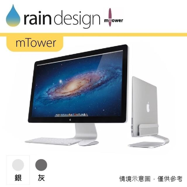 【Rain Design】mTower MacBook 筆電支架
