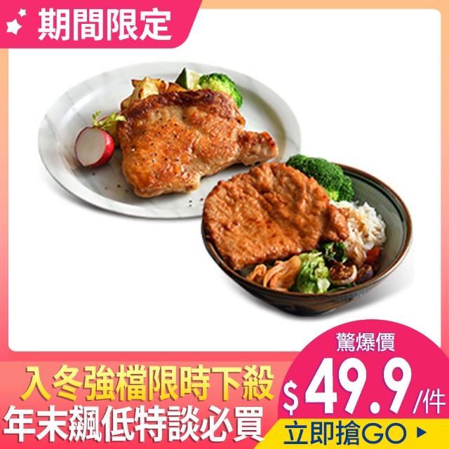 【卜蜂】醃漬去骨雞腿排 蒜味 50包組(200g/包)