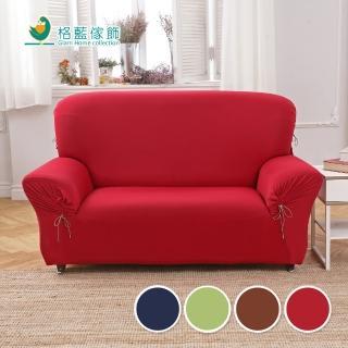 【格藍傢飾】典雅涼感彈性沙發套4人座(四色任選)