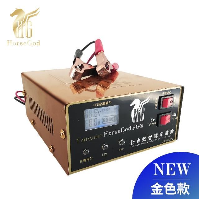 【神馬 HorseGod】電瓶充電器 《金色款》(12V/24V 自動識別 電池)