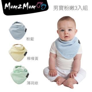 【Mum 2 Mum】機能型神奇三角口水巾圍兜-3入組(粉嫩男寶)