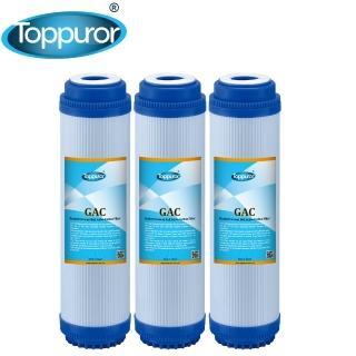 【泰浦樂 Toppuror】【3入包】10吋GAC顆粒活性碳濾心(CC-21)