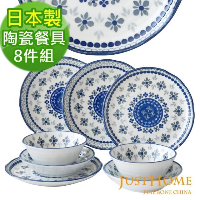 【Just Home】日本製波蘭旅行陶瓷8件碗盤餐具組(4種盤型)