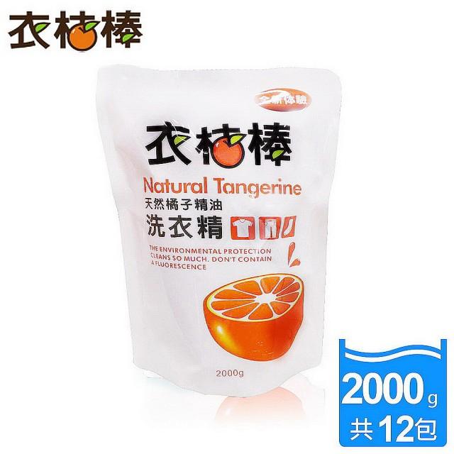 【衣桔棒】衣桔棒天然橘油洗衣精-補充包12件組(洗衣精 天然 嬰兒洗衣精 衣桔棒)