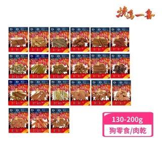 【燒鳥一番】犬用雞肉零食《日式燒烤風味》130-200g/