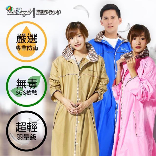 【雙龍牌】台灣素材推薦。超輕量英倫風時尚前開式雨衣/通風內網(超輕量學院風連身雨衣NEU)