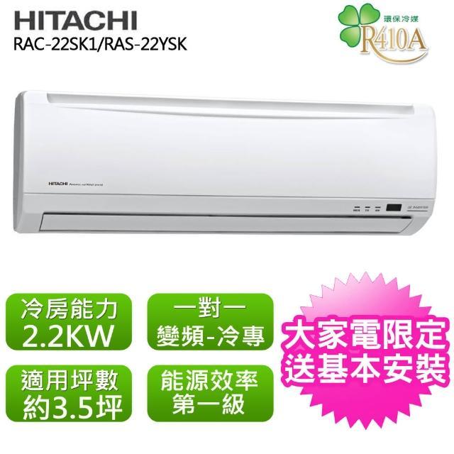 【HITACHI日立】標準3.5坪用變頻標準系列分離式冷氣RAC-22SK/RAS-22SK(RAC-22SK/RAS-22SK)