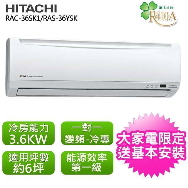 【HITACHI日立】標準6坪用變頻標準系列分離式冷氣RAC-36SK/RAS-36SK(RAC-36SK/RAS-36SK)