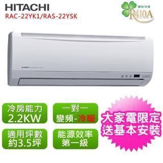 【HITACHI日立】標準3.5坪用變頻標準系列分離式冷暖氣RAC-22YK/RAS-22YK(RAC-22YK/RAS-22YK)