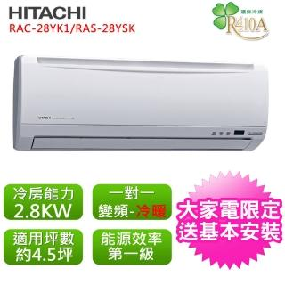 【日立】標準4.5坪用變頻標準系列分離式冷暖氣(RAC-28YK1/RAS-28YK1)
