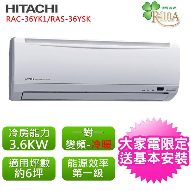 【HITACHI日立】標準6坪用變頻標準系列分離式冷暖氣RAC-36YK/RAS-36YK(RAC-36YK/RAS-36YK)