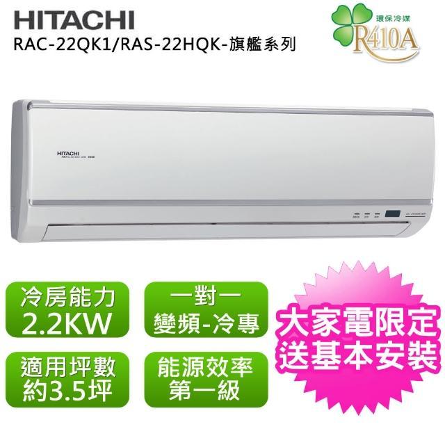 【HITACHI日立】標準3.5坪用變頻旗艦系列分離式冷氣RAC-22QK/RAS-22QK(RAC-22QK/RAS-22QK)