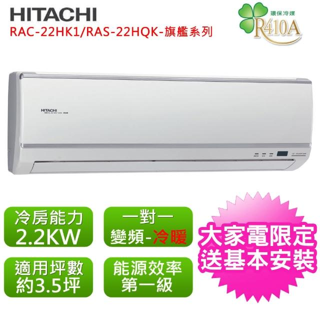 【HITACHI日立】標準3.5坪用變頻旗艦系列分離式冷暖氣RAC-22HK/RAS-22HK(RAC-22HK/RAS-22HK)