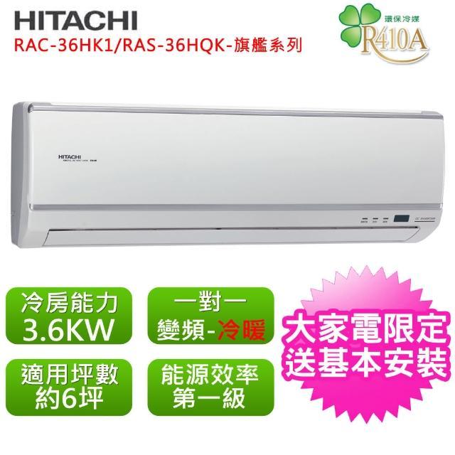 【日立】標準6坪用變頻旗艦系列分離式冷暖氣RAC-36HK1/RAS-36HK1(RAC-36HK1/RAS-36HK1)