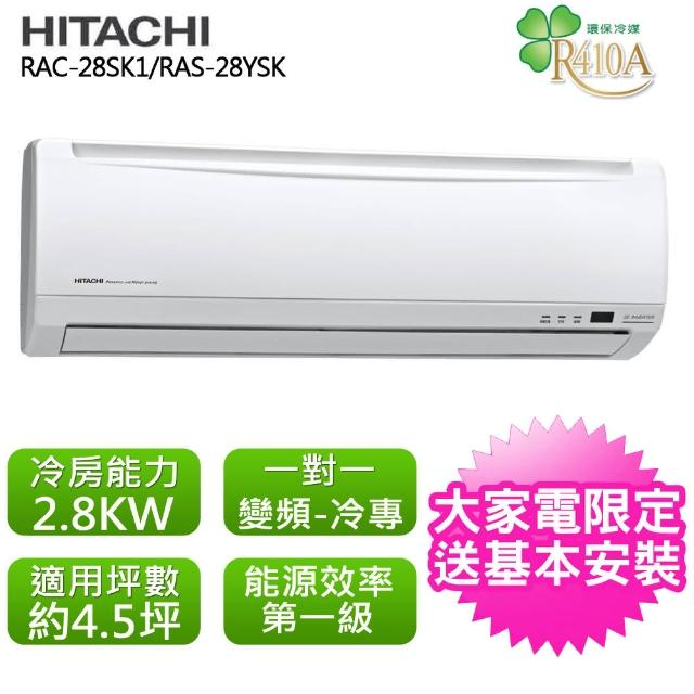 【HITACHI日立】標準4.5坪用變頻標準系列分離式冷氣RAC-28SK/RAS-28SK(RAC-28SK/RAS-28SK)
