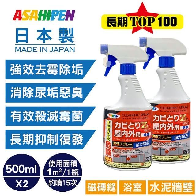 【日本Asahipen】新日本一番 去霉除垢劑 500ml*2入(磁磚縫/浴室/水泥牆壁用)