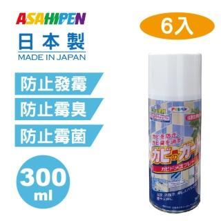 【日本Asahipen】超效多用途防發霉/防霉味噴劑6入(浴室/家具/天花板/木製品用 /皮革皮件)