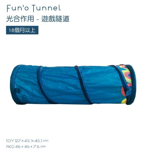 【美國B.Toys】光合作用-遊戲隧道