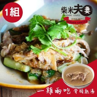 【柴米夫妻】山東燒雞X1組(半雞拔絲)