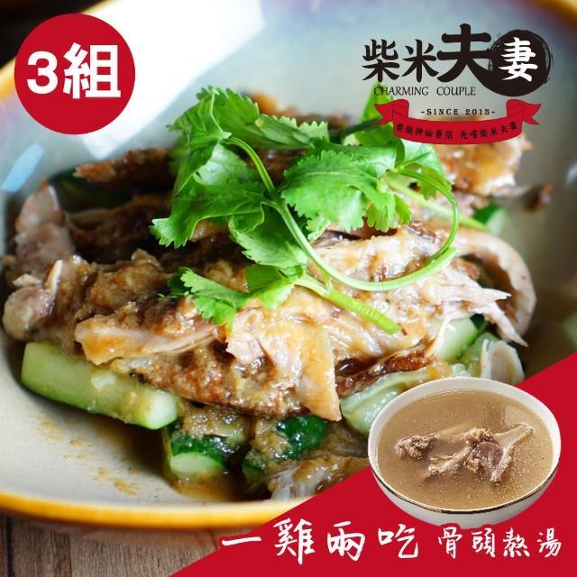 【柴米夫妻】山東燒雞X3組(半雞拔絲)