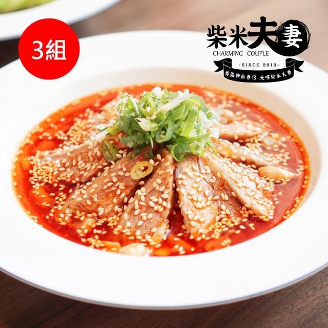 【柴米夫妻】四川紅油口水雞X3組(雞腿切盤)