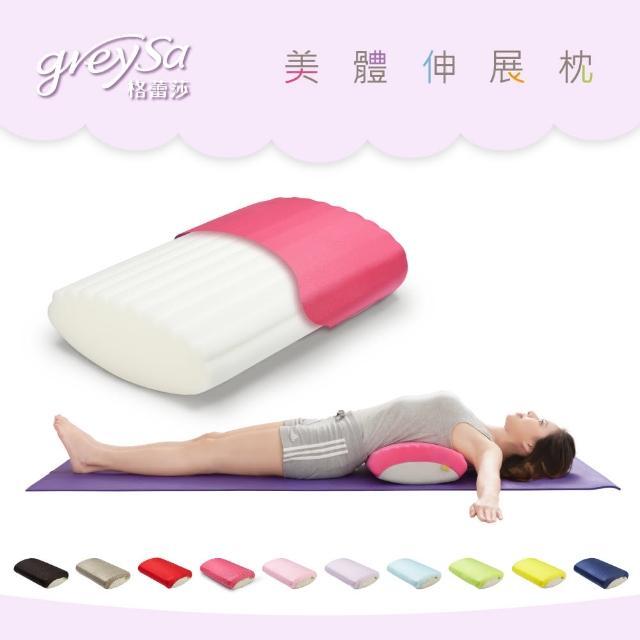 【GreySa格蕾莎】美體伸展枕(拉筋枕/瑜珈枕/腰枕/美姿美儀/鬆肩拉背)