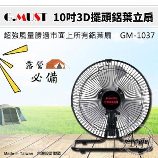 【G.MUST 台灣通用】10吋3D擺頭鋁葉立扇(GM-1037)