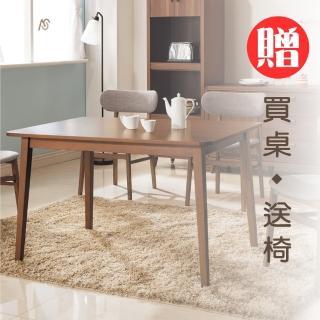 【AS】Bernadette高質感餐桌(買桌送椅)