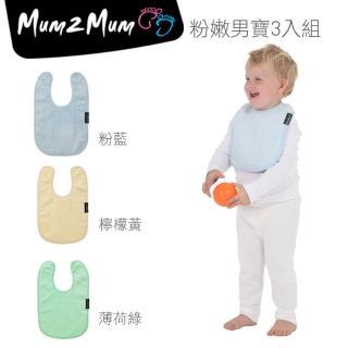 【Mum 2 Mum】機能型神奇口水巾圍兜-寶寶款3入組(粉嫩男寶)