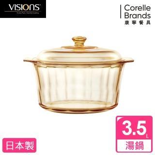 【美國康寧 Visions】3.5L晶鑽透明鍋