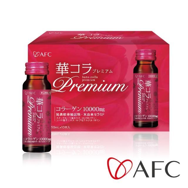 【AFC】美妍拉提Premium膠原蛋白飲10瓶/盒(日本原裝)