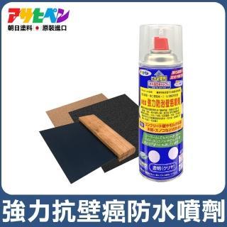 【日本Asahipen】日本強力牆壁防水/防壁癌修補組(附防水/防壁癌噴劑420ML+鐵刮板1只 +砂紙2張)