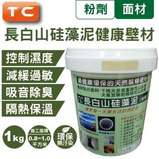 【十田】多功能長白山硅藻泥健康壁材3.5kg