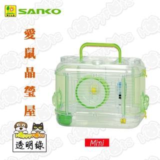 【SANKO】愛鼠晶瑩屋(透明綠-mini)