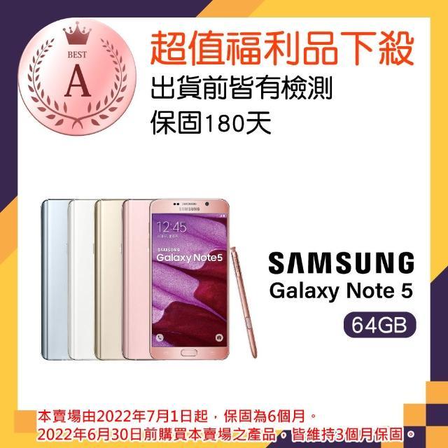 【Samsung 福利品】GALAXY Note 5 64GB 5.7 吋4G雙卡雙待智慧機