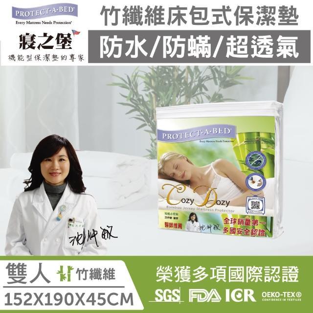 【美國寢之堡】竹纖維 防水防蹣床包式保潔墊(標準雙人5x6.2)