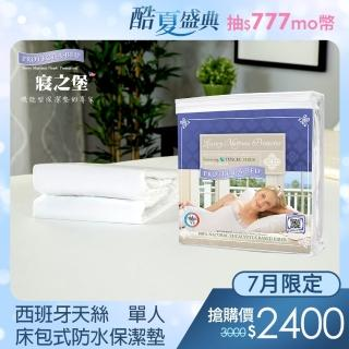 【美國寢之堡】西班牙天絲 床包式保潔墊(標準單人3.5x6.2)