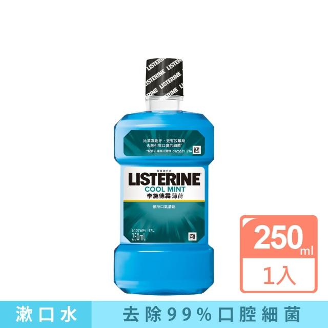 【李施德霖】薄荷漱口水(250ml)