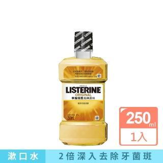 【Listerine 李施德霖】經典原味除菌漱口水(250ml)