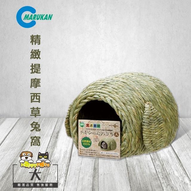 【日本Marukan】精緻提摩西草兔窩 大