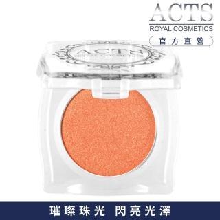 【ACTS 維詩彩妝】璀璨珠光眼影 璀璨鮮橘2501