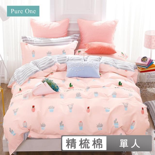【Pure One】台湾制 100%纯棉 - 单人床包枕套两件组 PureOne - 综合卖场(买床包组送枕头套)