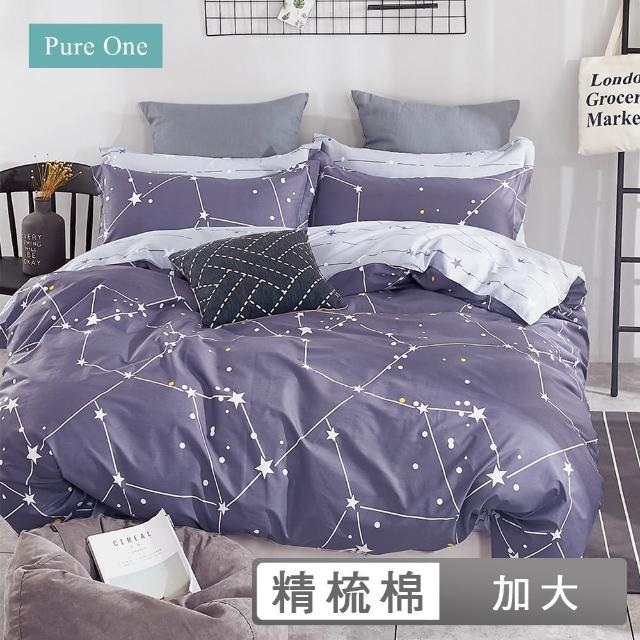 【Pure One】台湾制 100%纯棉 - 加大床包被套四件组 PureOne - 综合卖场(买床包组送枕头套)