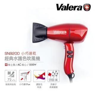 【Valera 維力諾】極速水護色吹風機(SN9200 瑞士紅)
