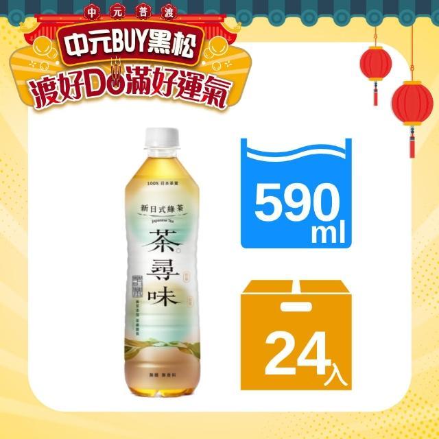 【楊丞琳代言】黑松茶尋味新日式綠茶590mlx24入(100%日本茶葉)