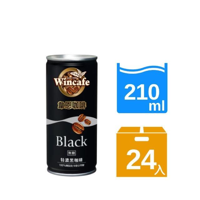 【韋恩咖啡】Black特濃黑咖啡210ml x 24入(100%阿拉比卡原豆萃取)