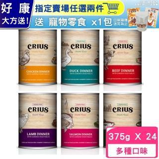 【CRIUS克瑞斯】紐西蘭犬用無穀主食餐罐 375g(24罐組)